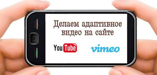 Як адаптувати відео з iframe (YouTube і Vimeo) для сайту